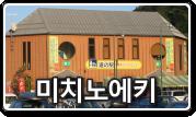 미치노에키(휴게소)