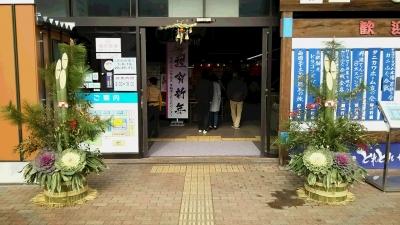 新年のセンター入口