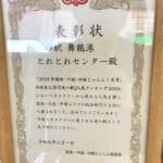 じゃらん道の駅人気ランキング   総合部門 関西・北陸・中部エリア 第3位!!!